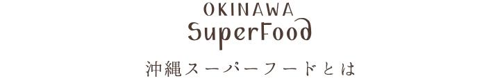 沖縄スーパーフードとは