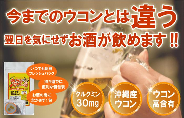 【ウコン堂のウコンパワー】二日酔い解消にウコンパワー!