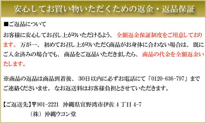 【ウコン堂のウコンパワー】安心の30日間返品保証